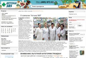 Аптека в Королёве— продвижение сайта