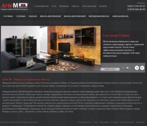 Дилер немецкой мебельной фабрики— продвижение сайта