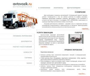 Услуги автовозов— продвижение сайта