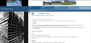 Оптимизация сайта поставщика металлопроката