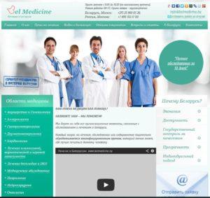 Лечение в Беларуси для иностранцев— оптимизация сайта