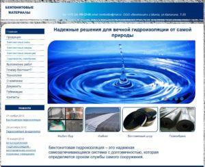 Бентонитовая гидроизоляция— оптимизация и продвижение сайта