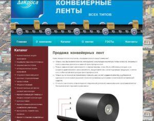 Оптимизация сайта поставщика конвейерных лент