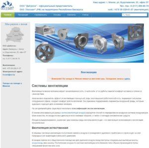Системы вентиляции— доработка и оптимизация сайта