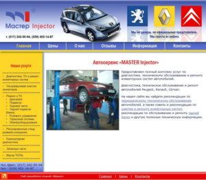 Сервис французских автомобилей— создание и оптимизация сайта