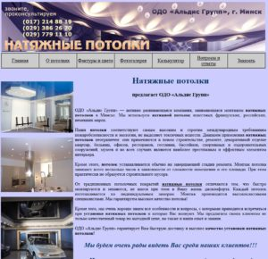 Натяжные потолки в Минске— модернизация и продвижение сайта