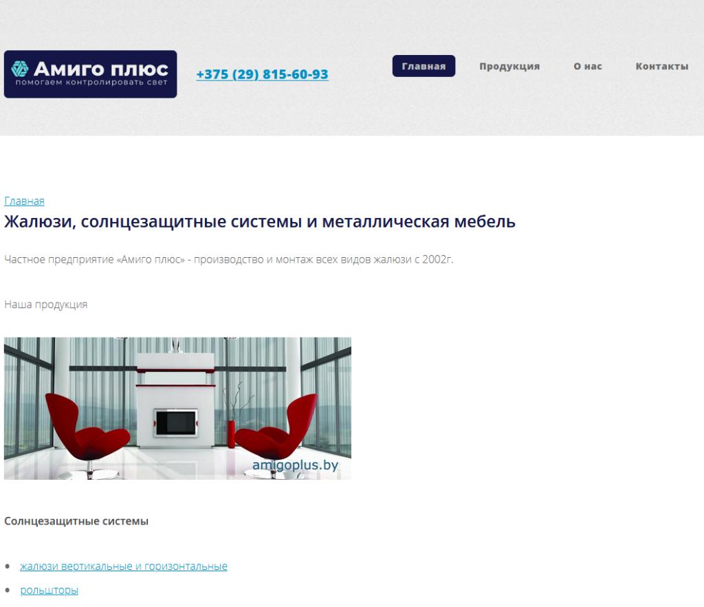 Сайт компании «Амиго плюс»