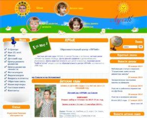 Детский образовательный центр в Москве— продвижение сайта