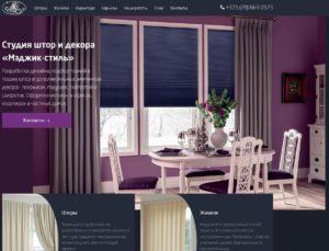 Студия штор— редизайн сайта и продвижение