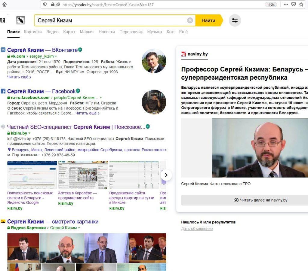 Выдача Яндекса по региону Минск